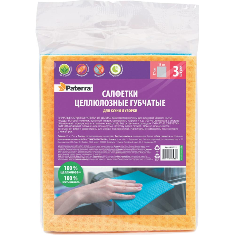 Салфетки целлюлозные губчатые paterra 3шт в упаковке