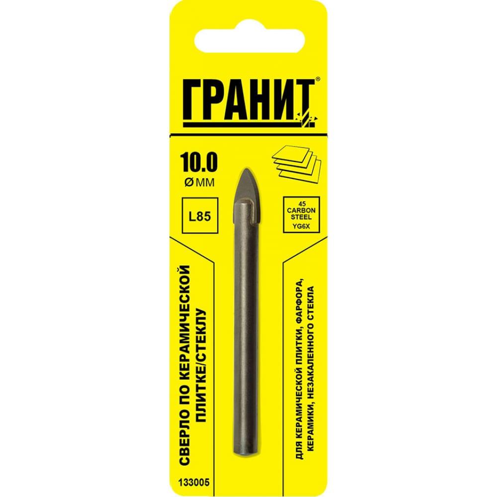 Сверло по плитке (10х85 мм) гранит 133005