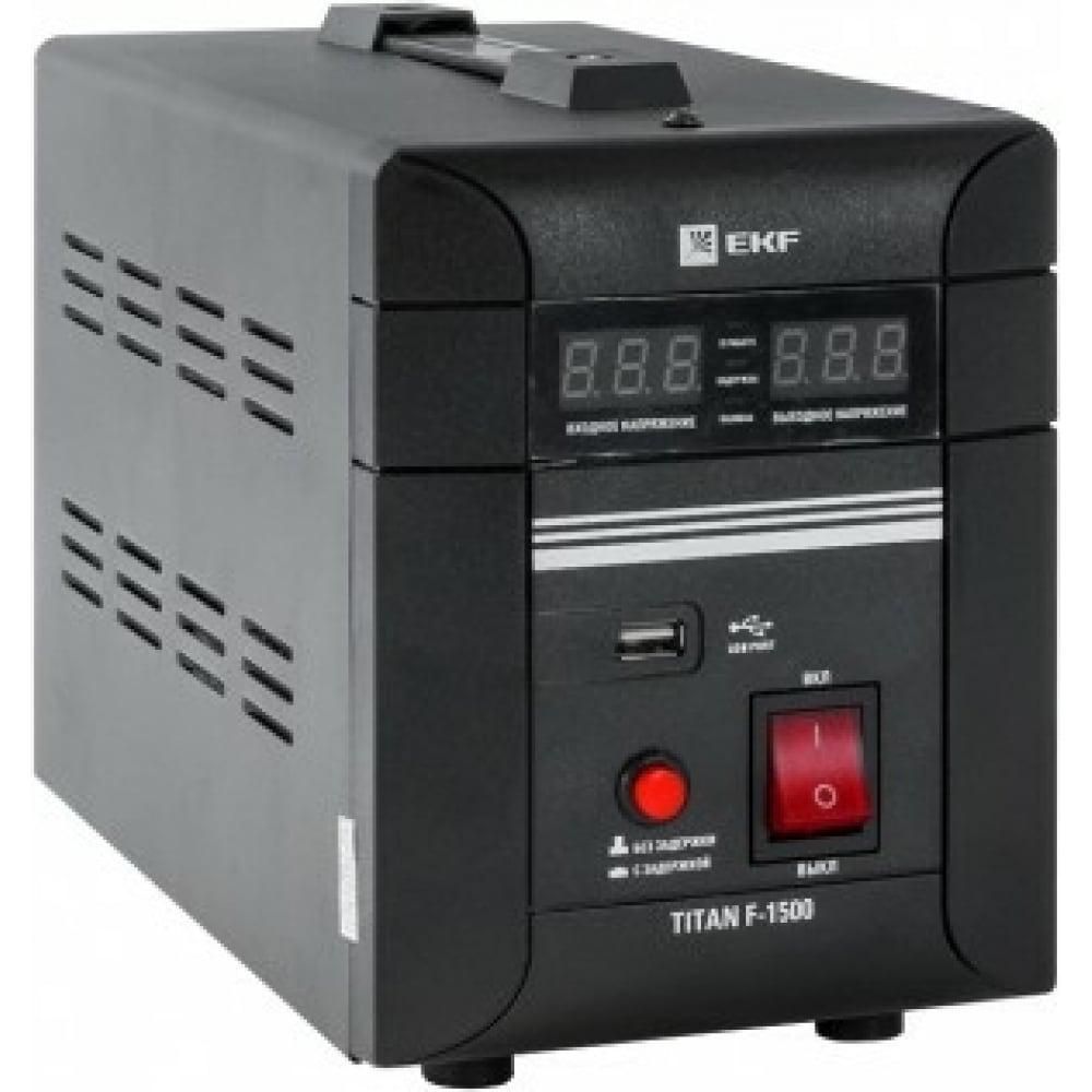 Стабилизатор напряжения ekf titan f-1500 напольный proxima sqstab-f-1500