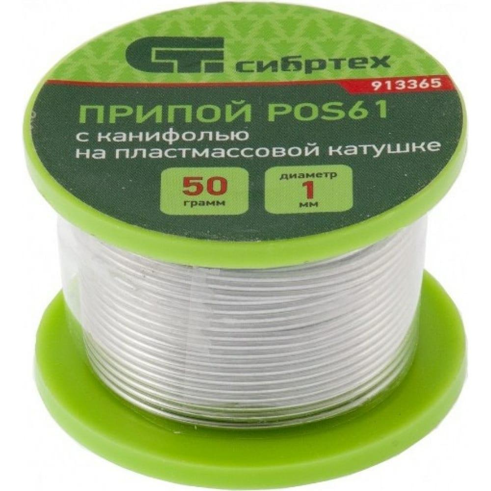 Купить Припой с канифолью (d 1 мм; 50 г; на пластмассовой катушке) pos61 сибртех 913365