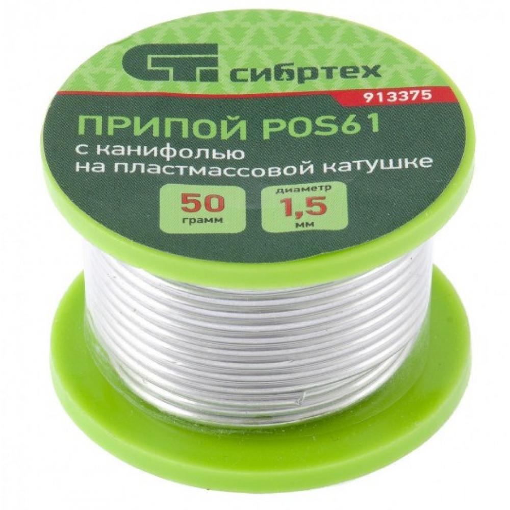 Купить Припой с канифолью (d 1, 5 мм; 50 г; на пластмассовой катушке) pos61 сибртех 913375