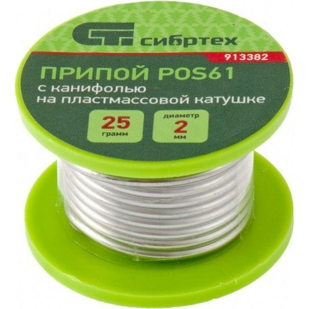Купить Припой с канифолью (d 2 мм; 25 г; на пластмассовой катушке) pos61 сибртех 913382