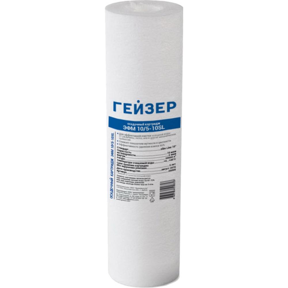 Купить Картридж для механической очистки воды гейзер эфм 5/1-10sl 26007