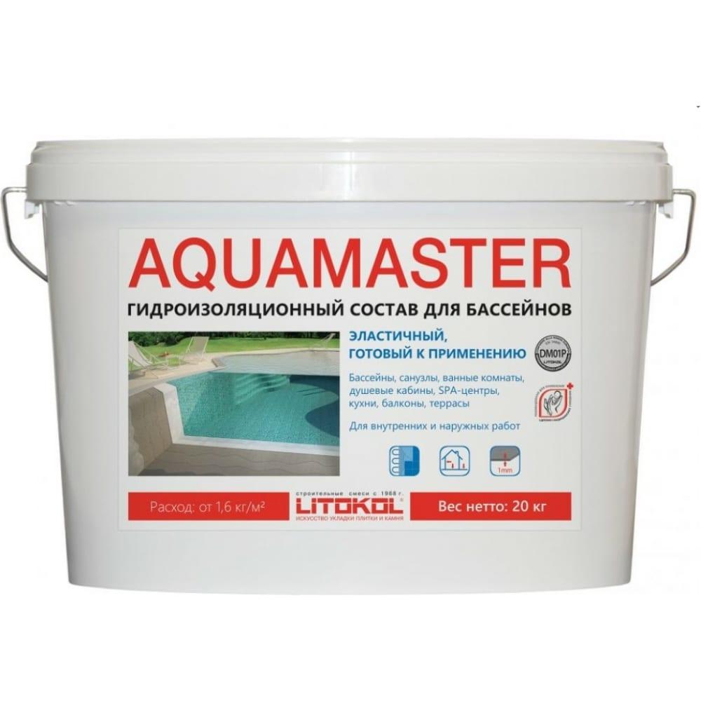Гидроизол. состав для бассейнов aquamaster 20kg bucket litokol 482580003