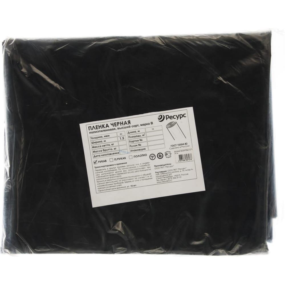 Пленка черная (80 мкм, 10х1.5 м) ресурс
