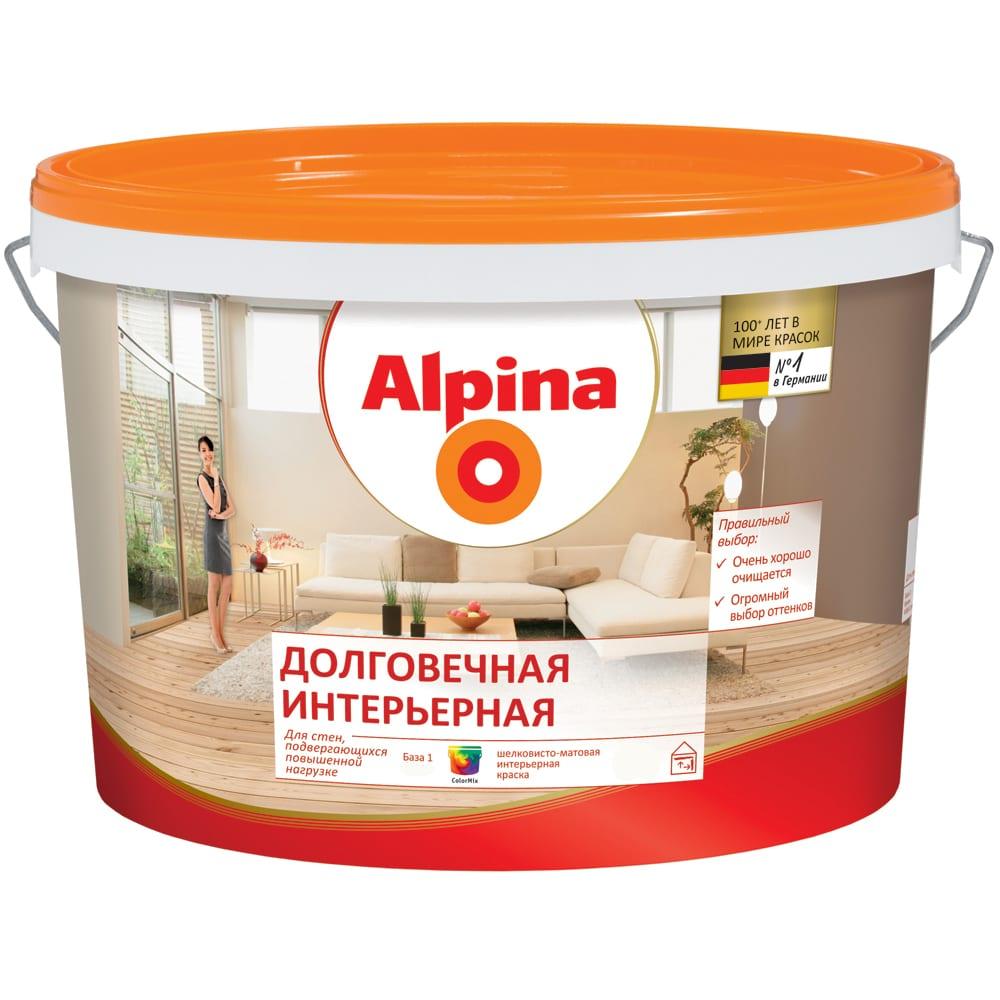 Купить Краска alpina new долговечная интерьерная pl7 устойчивая к мытью, п/мат, база-1 2, 5л 948102053