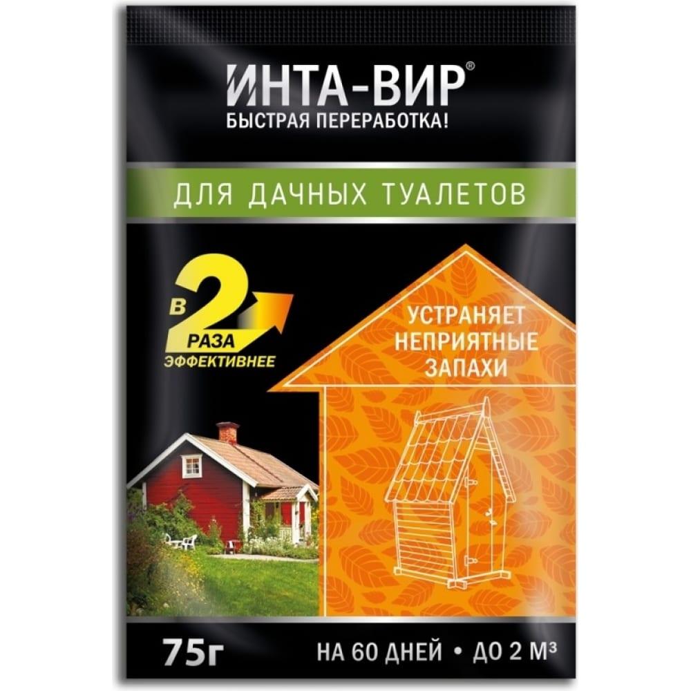 Биоактиватор для дачного туалета 75 г инта