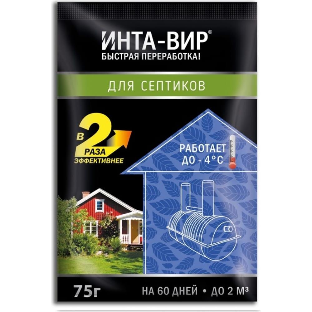 Биоактиватор для септика 75 г инта