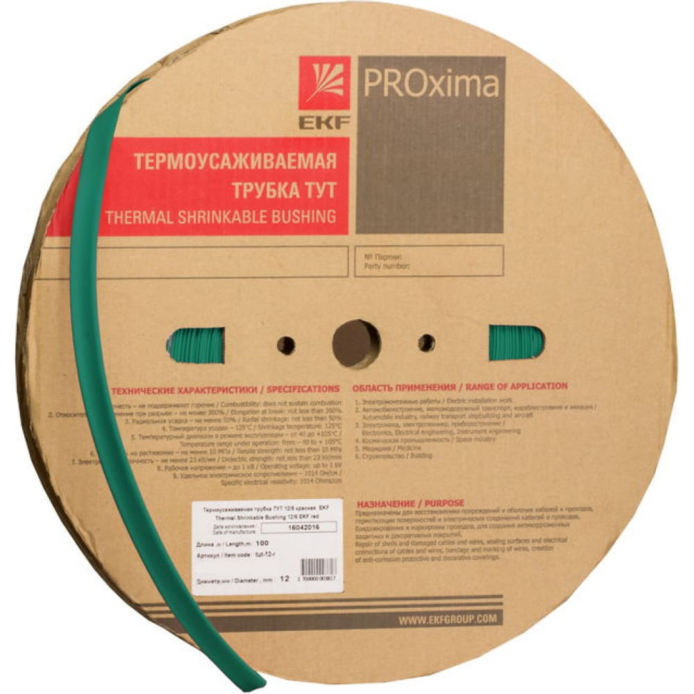 Термоусаживаемая трубка ekf тут 16/8 зелёная рулон proxima sqtut-16-j