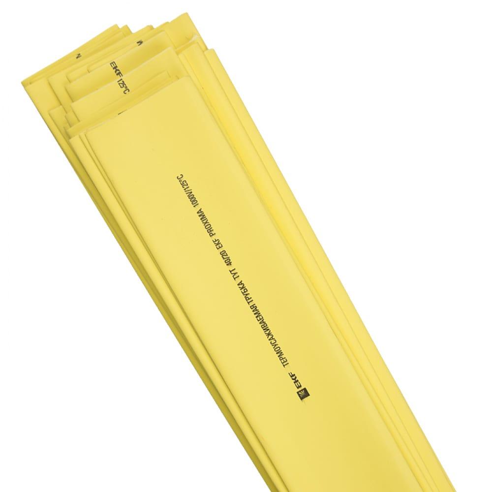 Термоусаживаемая трубка ekf тут 20/10 proxima желтая в отрезках по 1м sqtut-20-y-1m