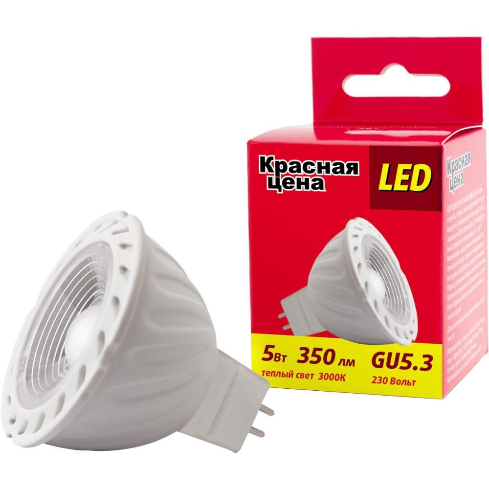 Светодиодная лампа красная цена jcdr 5 вт gu5.3 3000k 350 лм теплый белый свет 4606400619505
