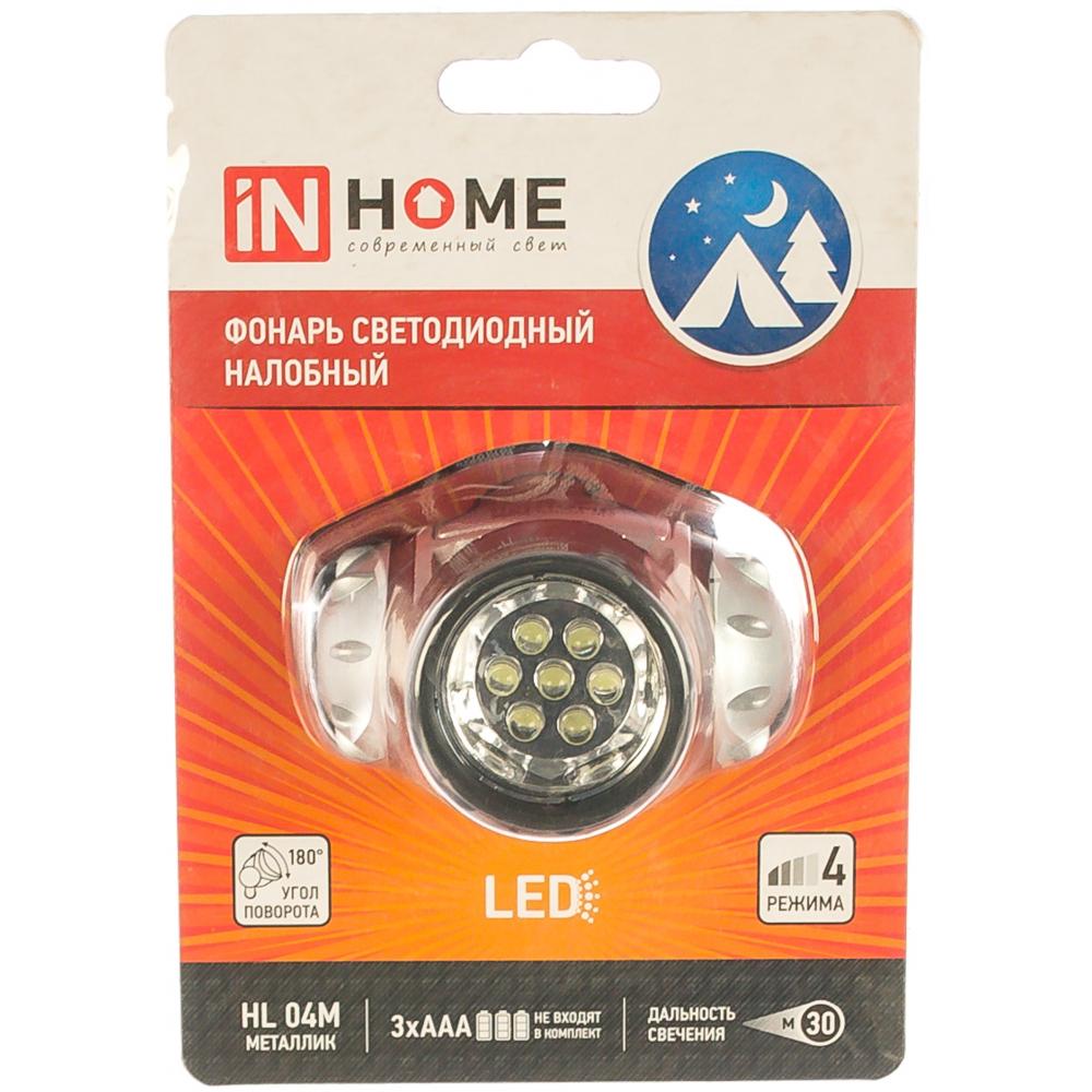 Купить Налобный фонарь in home hl 04m 7led 3ааа 4 режима металлик 4690612031804