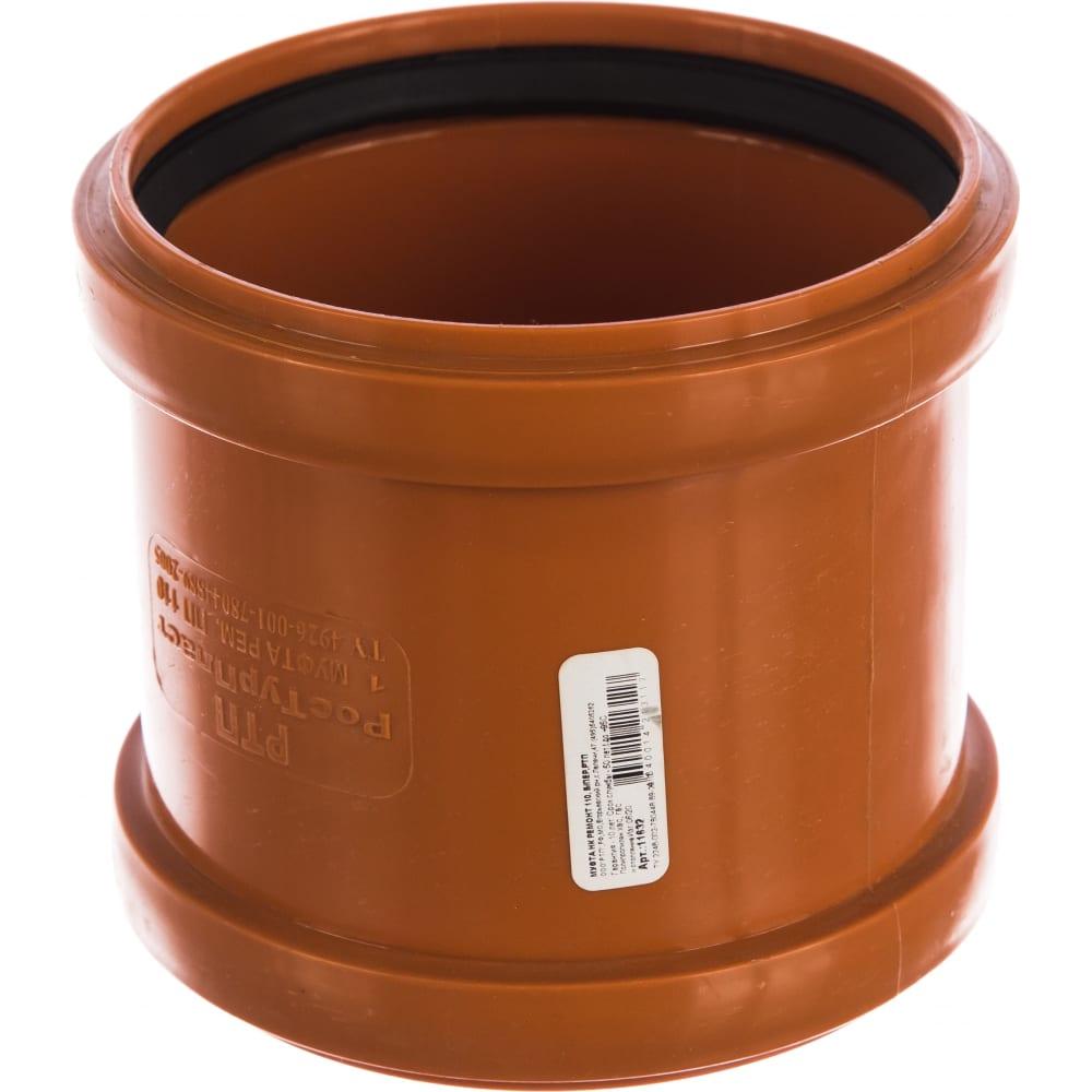 Купить Надвижная ремонтная муфта наружной канализации rtp 110 мм 11632