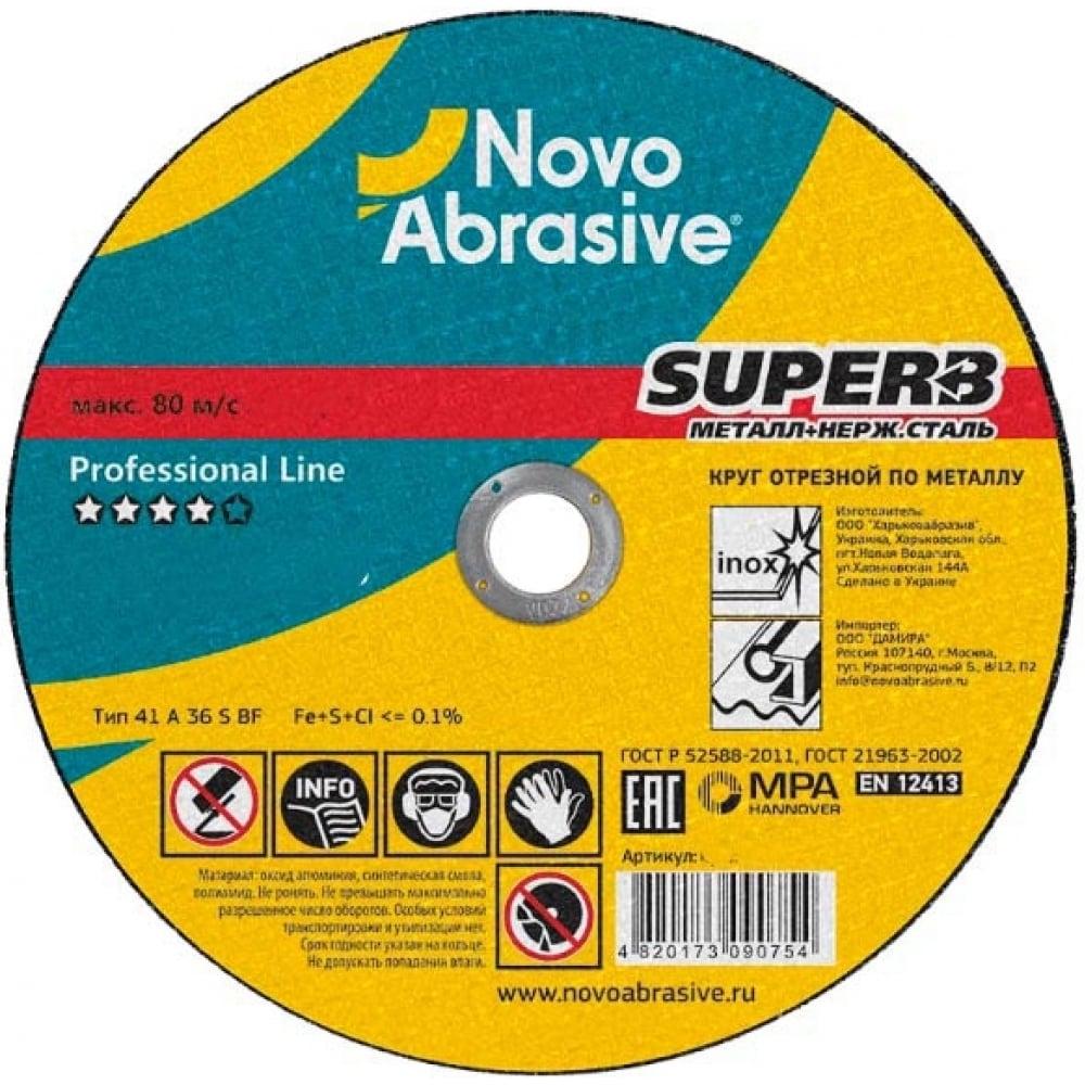 Круг отрезной по металлу superb (230x3x22.23 мм) novoabrasive wm23030  - купить со скидкой