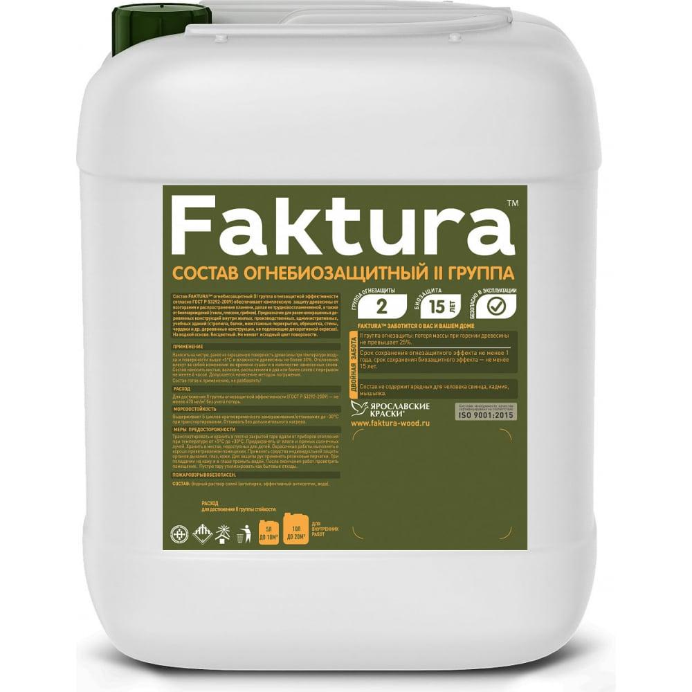 Купить Огнебиозащитный состав faktura на водной основе ii группа, биозащита 15 лет, бесцветный 10л о02572