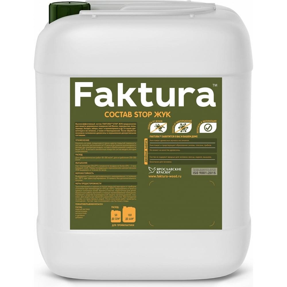 Купить Cостав для уничтожения жуков и личинок faktura stop жук, биозащита древесины 15 лет 5л о02554