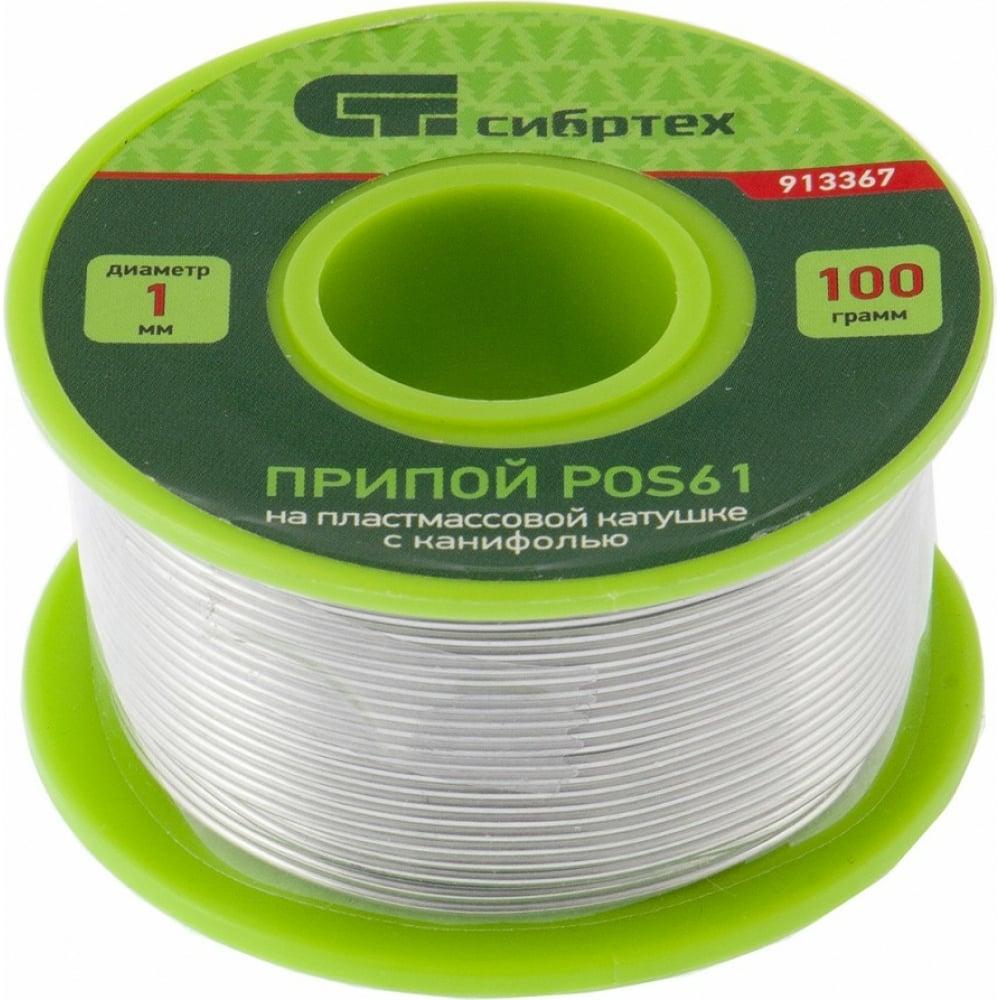 Купить Припой с канифолью на пластмассовой катушке pos61 (1 мм; 100 г) сибртех 913367