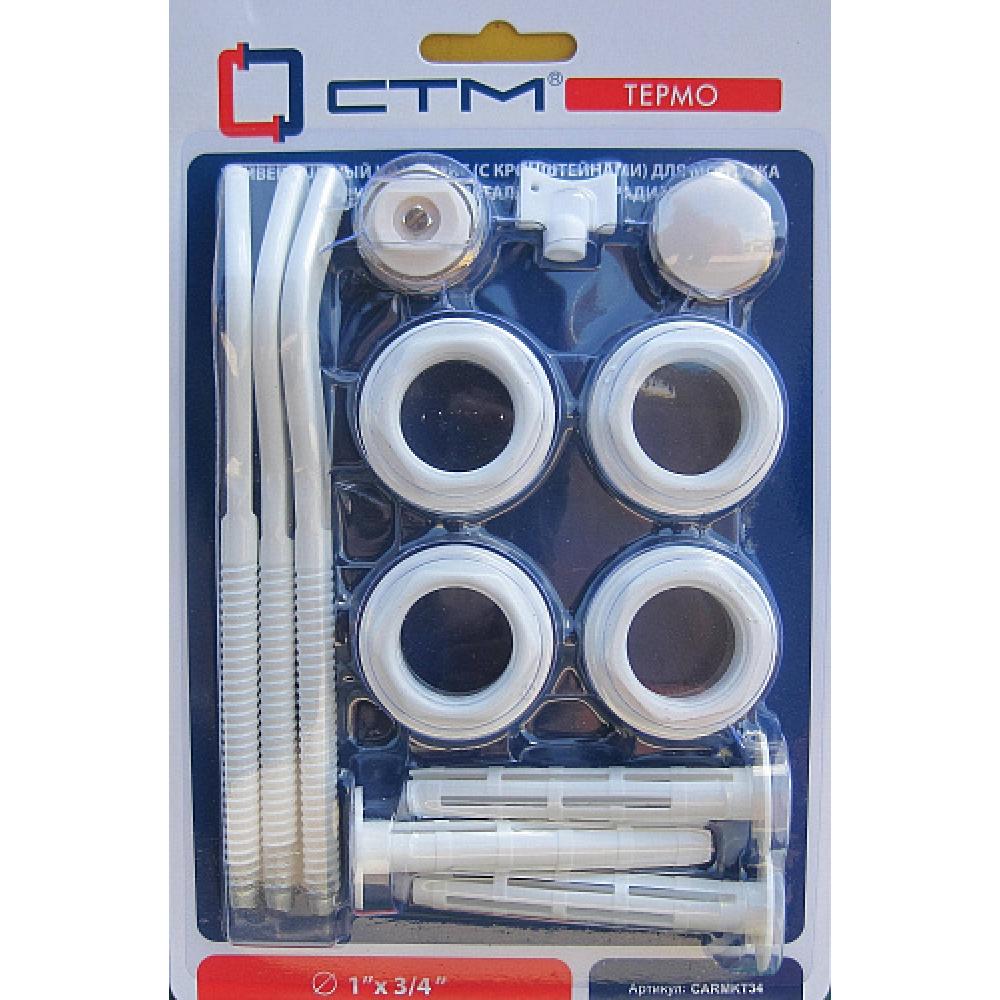 Купить Комплект для радиатора стм термо 3/4, с тремя кронштейнами carmkt34