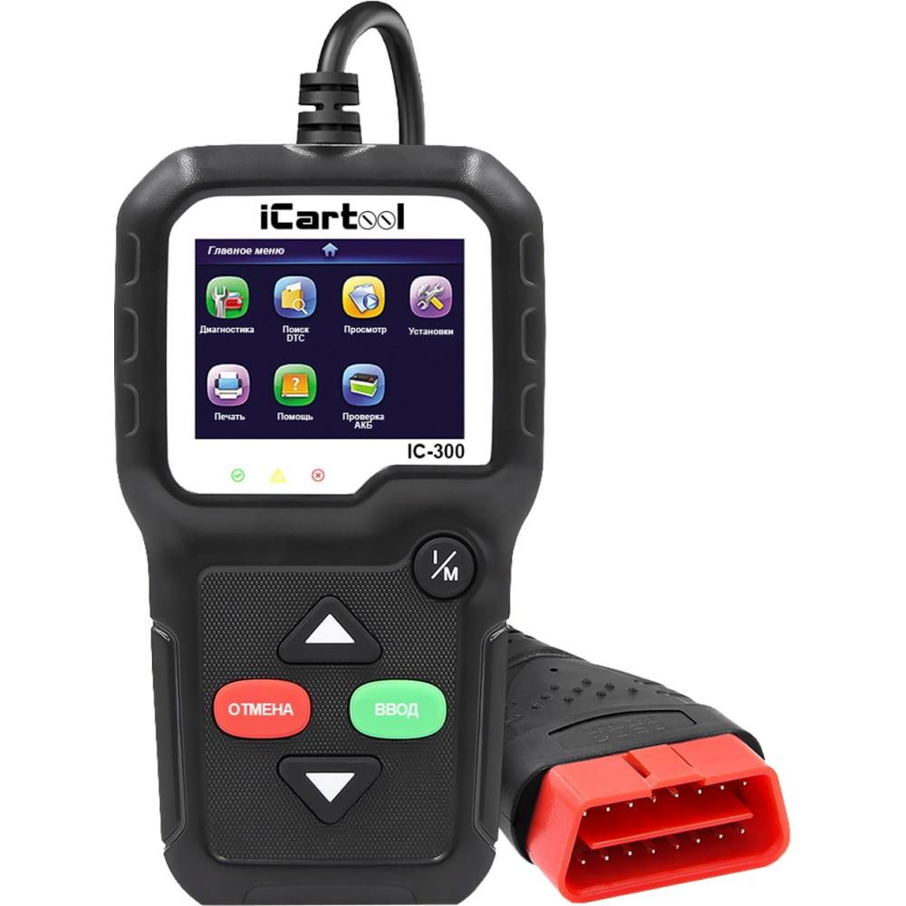 Купить Диагностический сканер icartool obdii ic-300