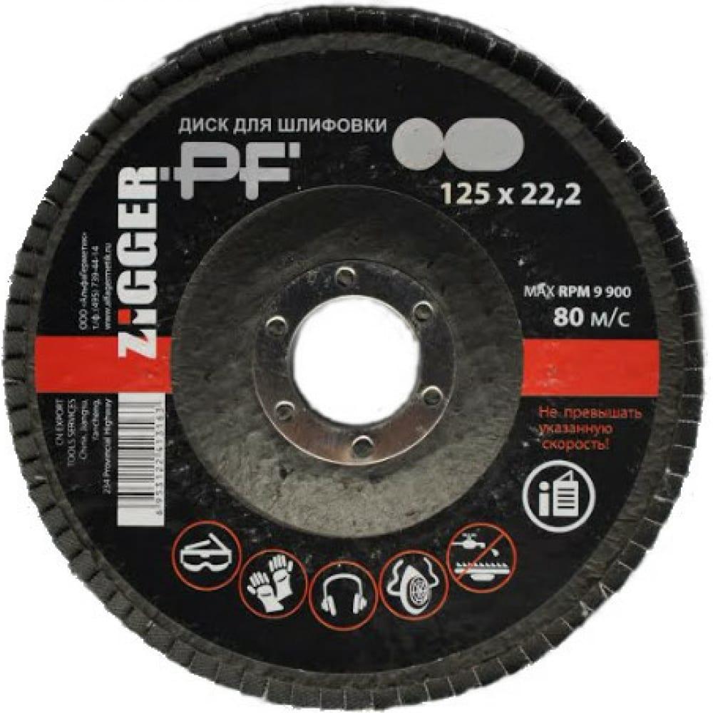 Купить Круг лепестковый шлифовальный торцевой (125х22.2 мм; а100) zigger 53501