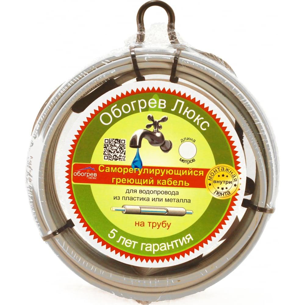 Купить Саморегулирующийся греющий кабель на трубу обогрев люкс 9 м. 00-00000625
