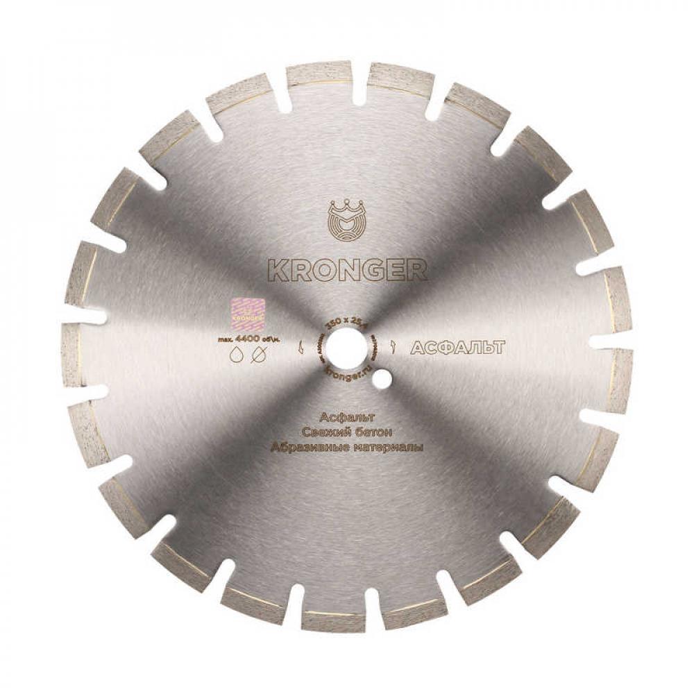 Купить Диск алмазный сегментный по асфальту (350x25.4 мм) kronger a200350