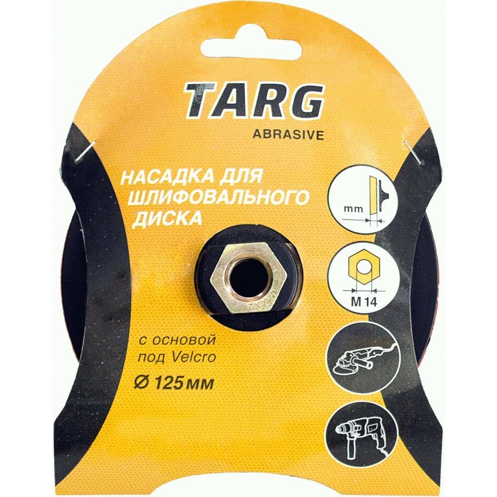 Купить Насадка тонкая под абразивный диск velcro (125 мм; гайка м14) для ушм targ 663305