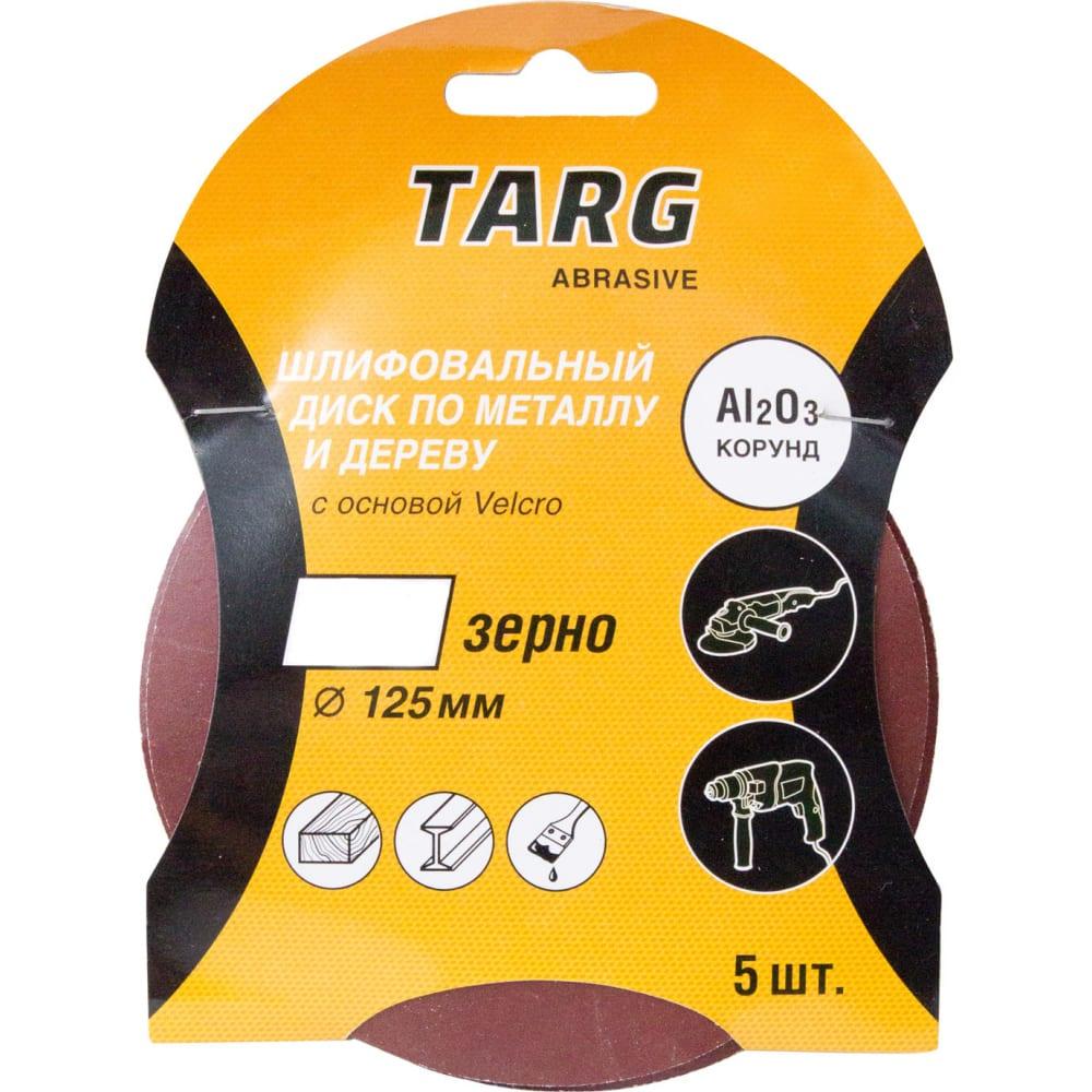 Круг абразивный без отверстия velcro (5 шт; 125 мм; зерно 320) targ 663108  - купить со скидкой
