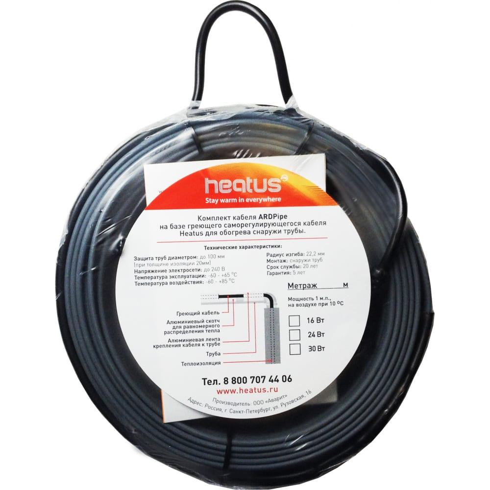 Купить Греющий кабель heatus ardpipe-30 750вт 25м haap30025