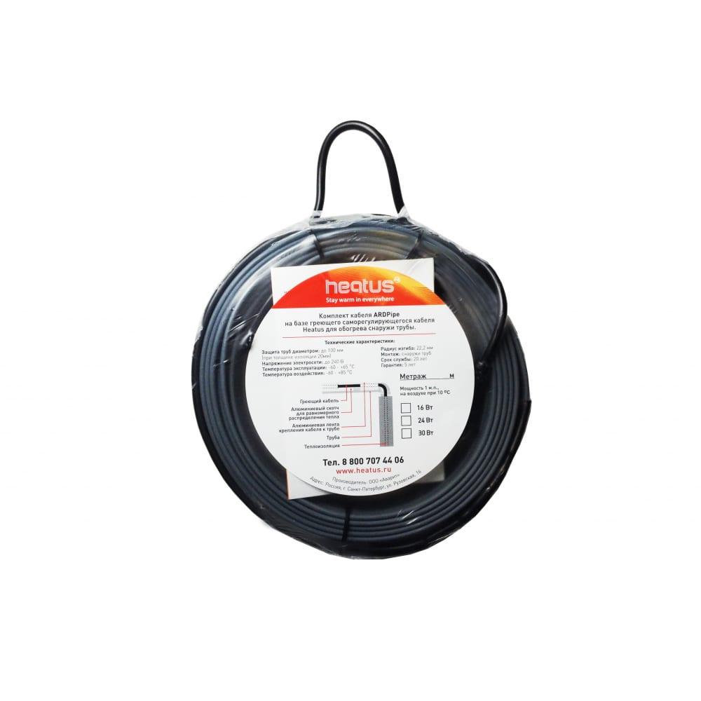 Купить Греющий кабель heatus ardpipe-30 600вт 20м haap30020