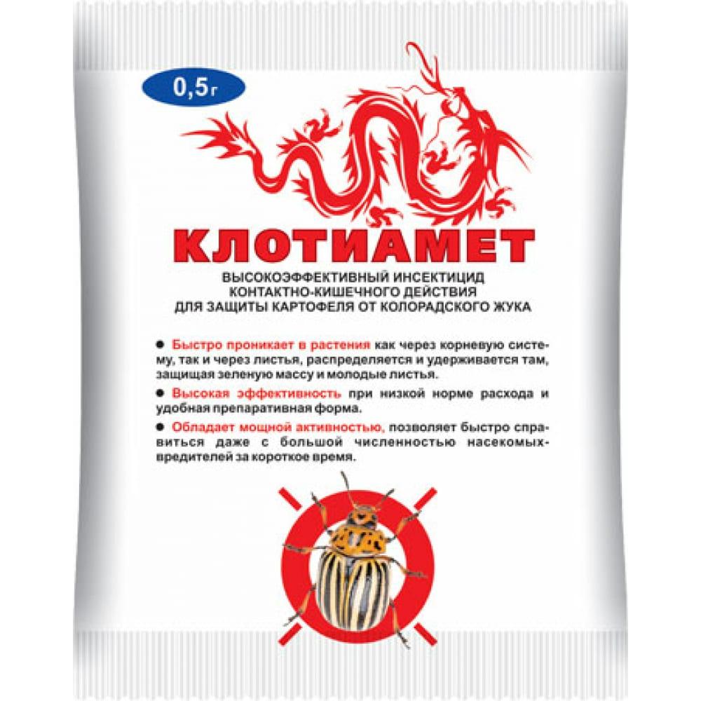 Купить Препарат для защиты растений клотиамет от вредителей (5 шт; 0.5 г) ваше хозяйство 4607043209191