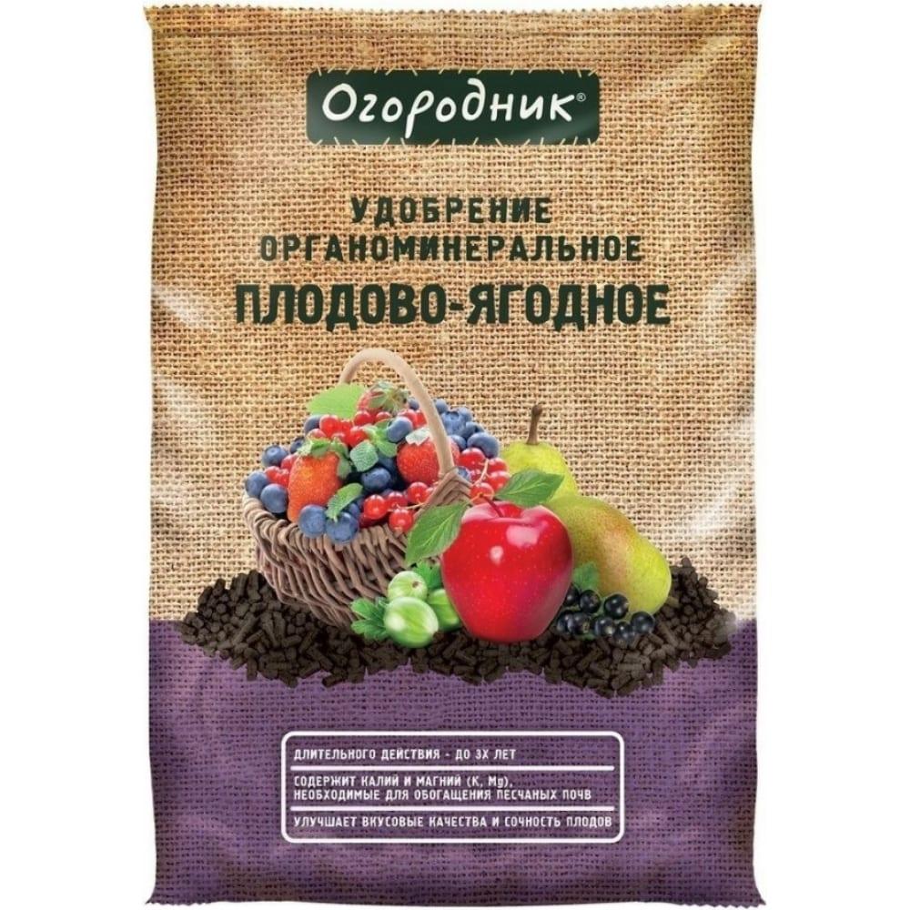 Удобрение сухое, органоминеральное 0.9 кг для плодово-ягодных в пеллетах огородник уд0102ого07