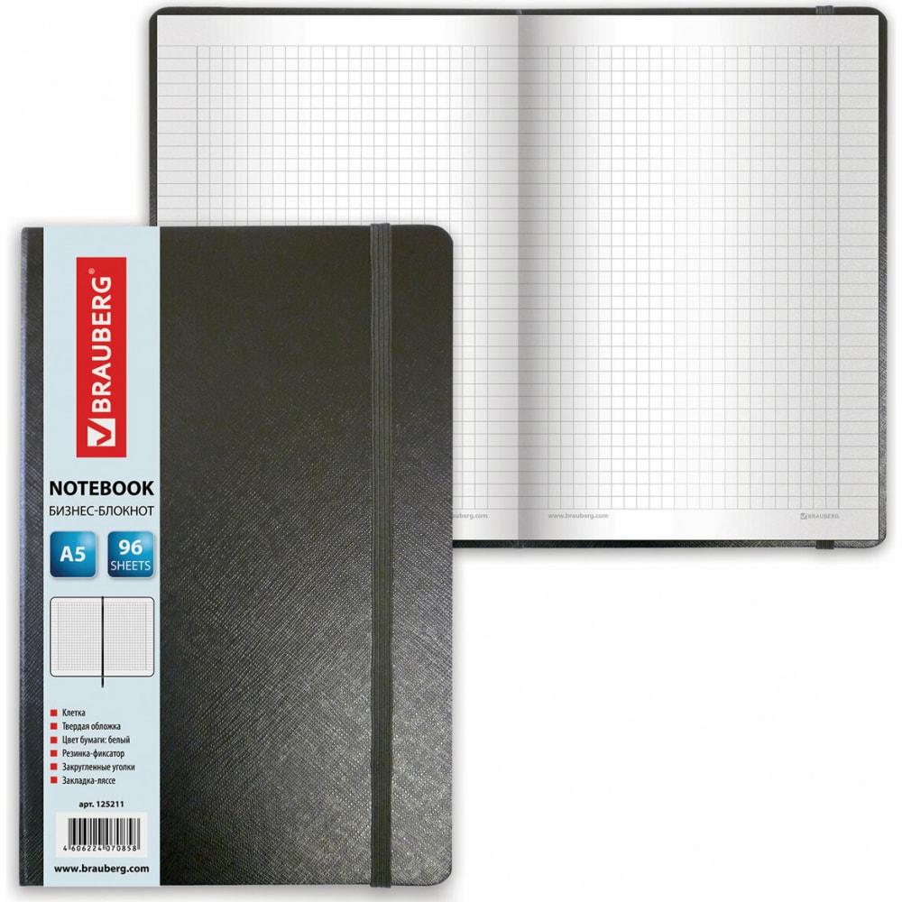 Купить Блокнот brauberg select а5 148x218 мм, 96 л, зернистый кожзаменитель, резинка, клетка, черный 125211