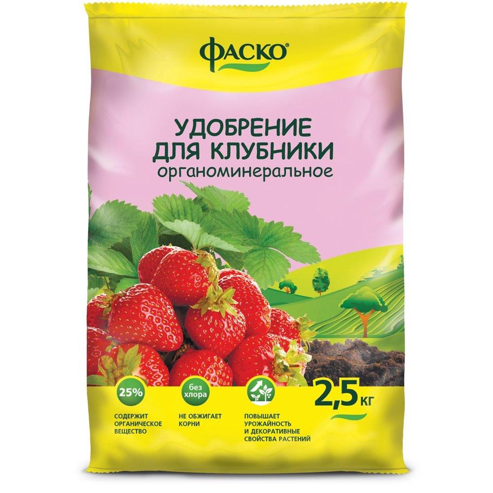 Купить Сухое органоминеральное гранулированное удобрение для клубники фаско 2.5 кг уд0102фас17