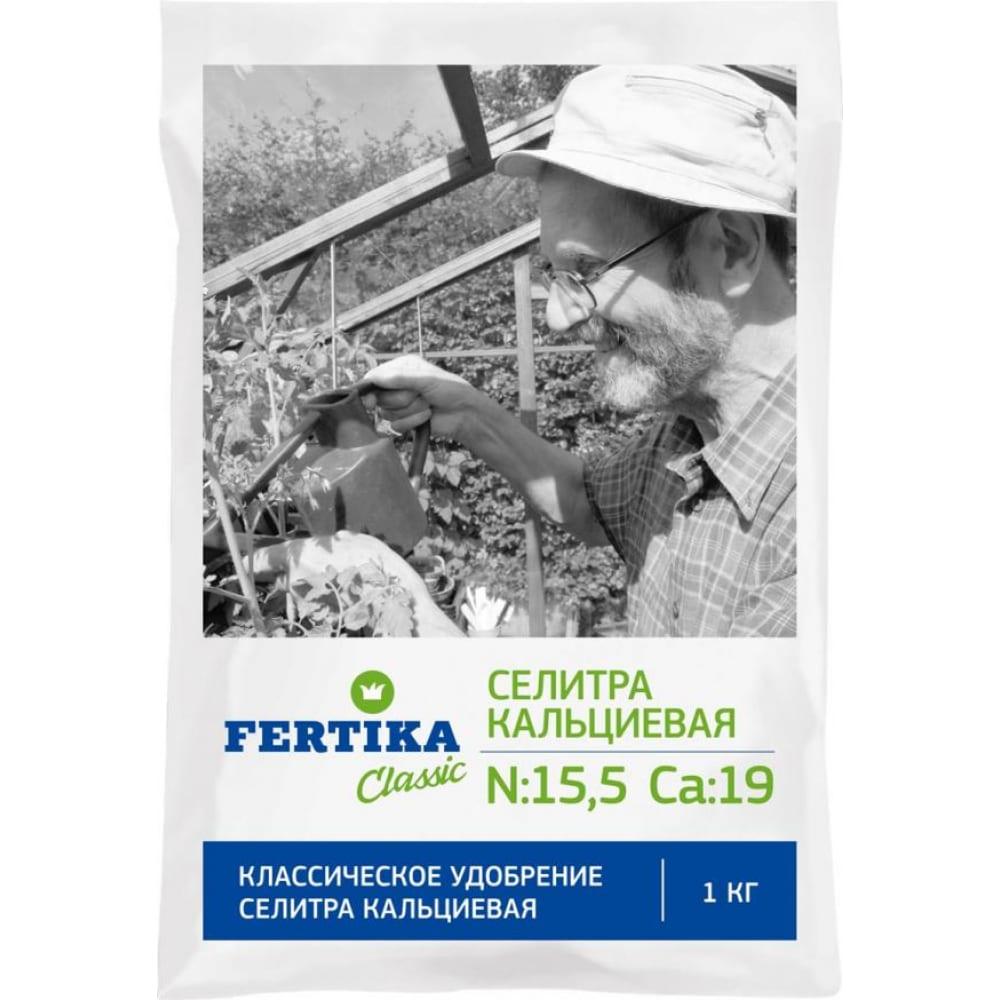 Минеральное удобрение fertika селитра кальциевая 1 кг 4620005610248