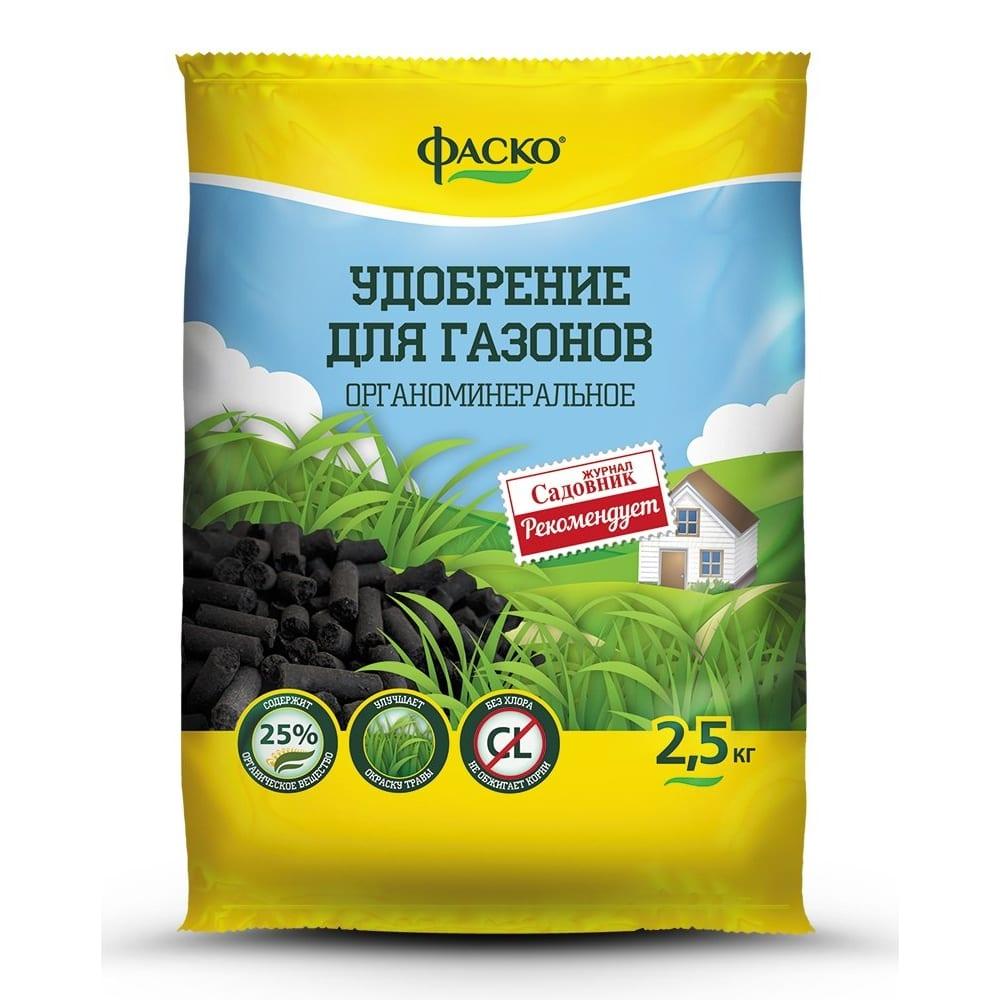 Купить Сухое органоминеральное гранулированное удобрение для газона фаско 2.5 кг уд0102фас20