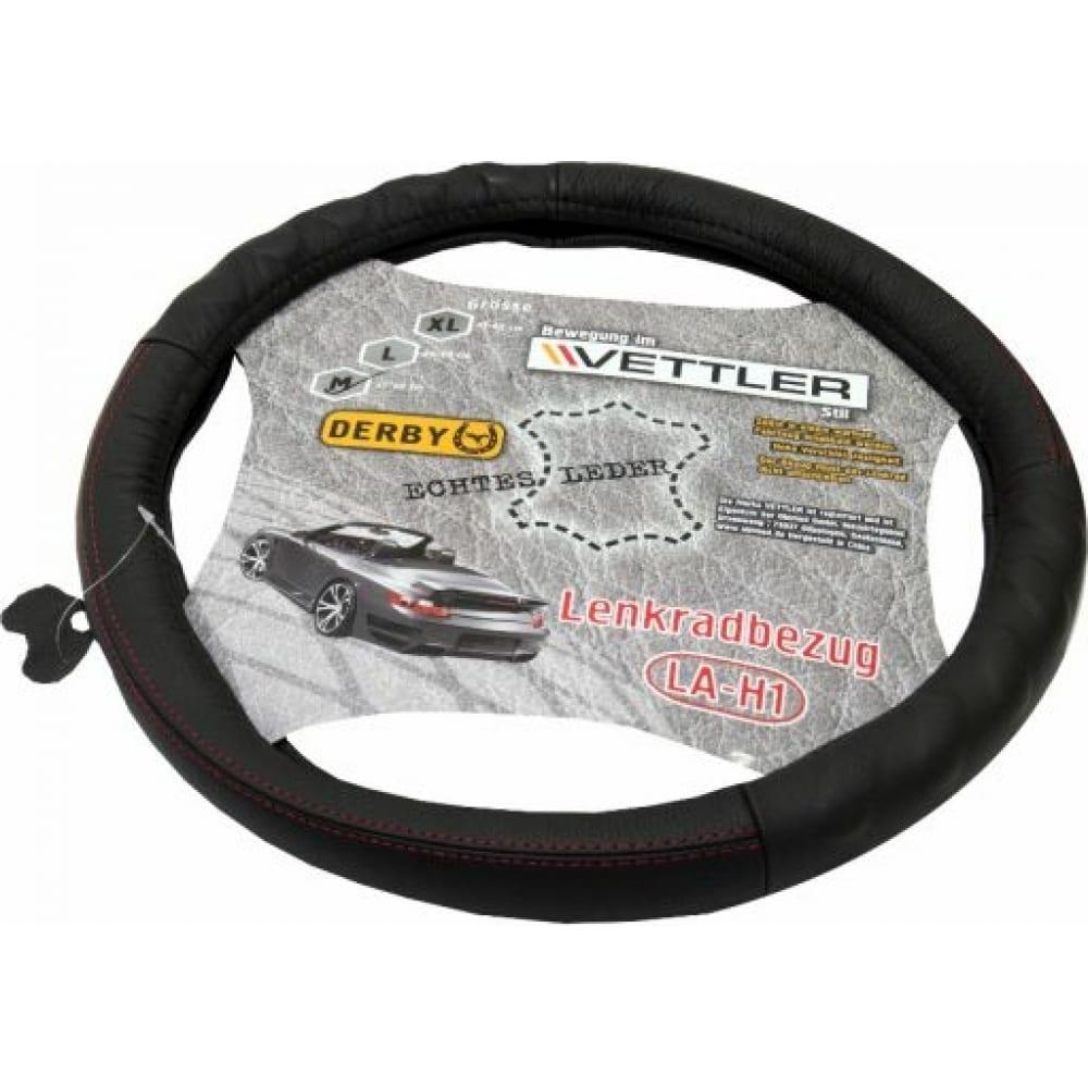 Купить Оплетка на руль vettler derby xl 41-42 см, натуральная кожа, черный xllah1black