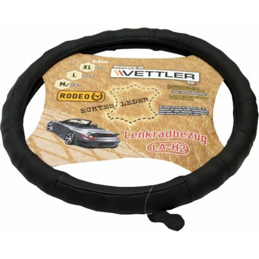 Купить Оплетка на руль vettler rodeo l 39-40 см, натуральная кожа, черный llah2black