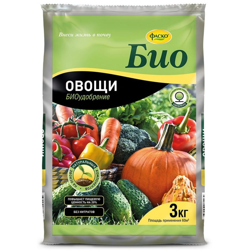 Купить Сухое гранулированное удобрение фаско био овощи 3 кг уд0102фас67