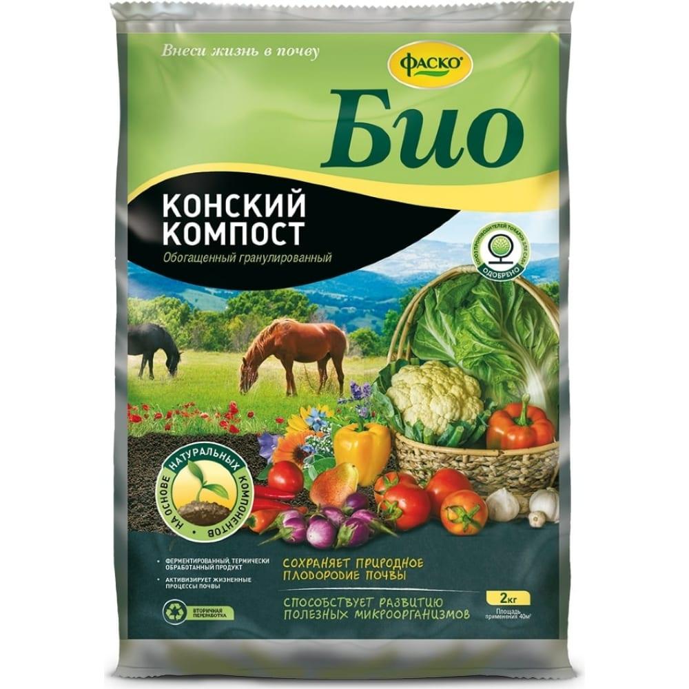 Купить Сухое органоминеральное гранулированное удобрение фаско био конский компост 2 кг уд0102фас68