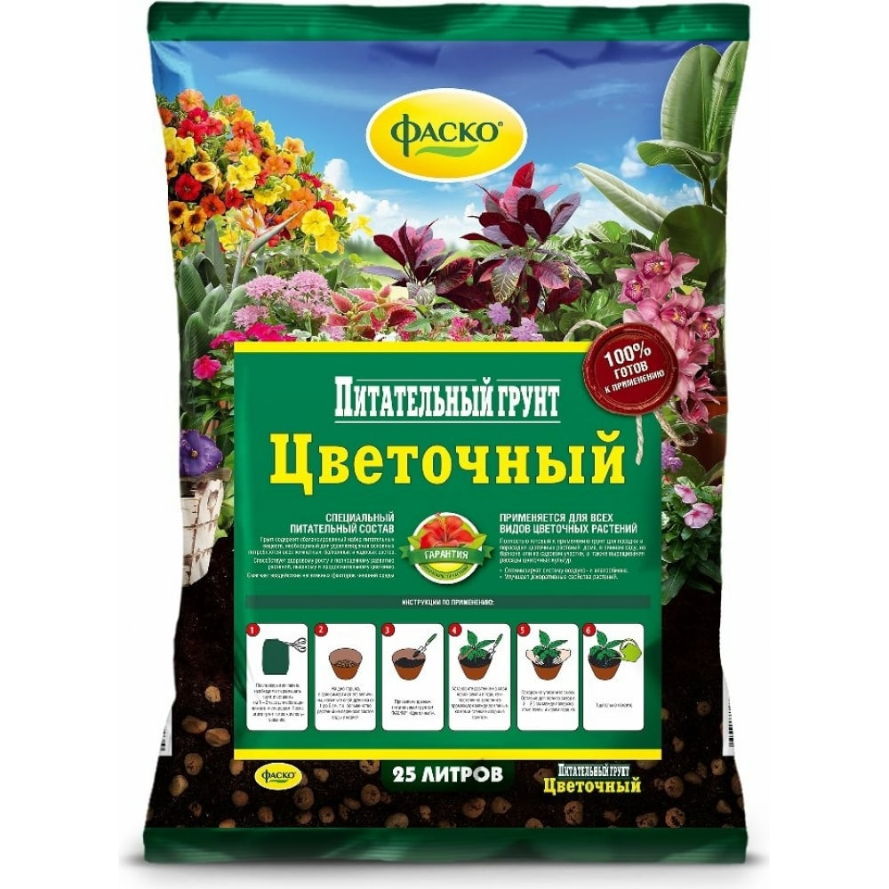 Грунт для цветов фаско цветочный 25 л тп0101цве04