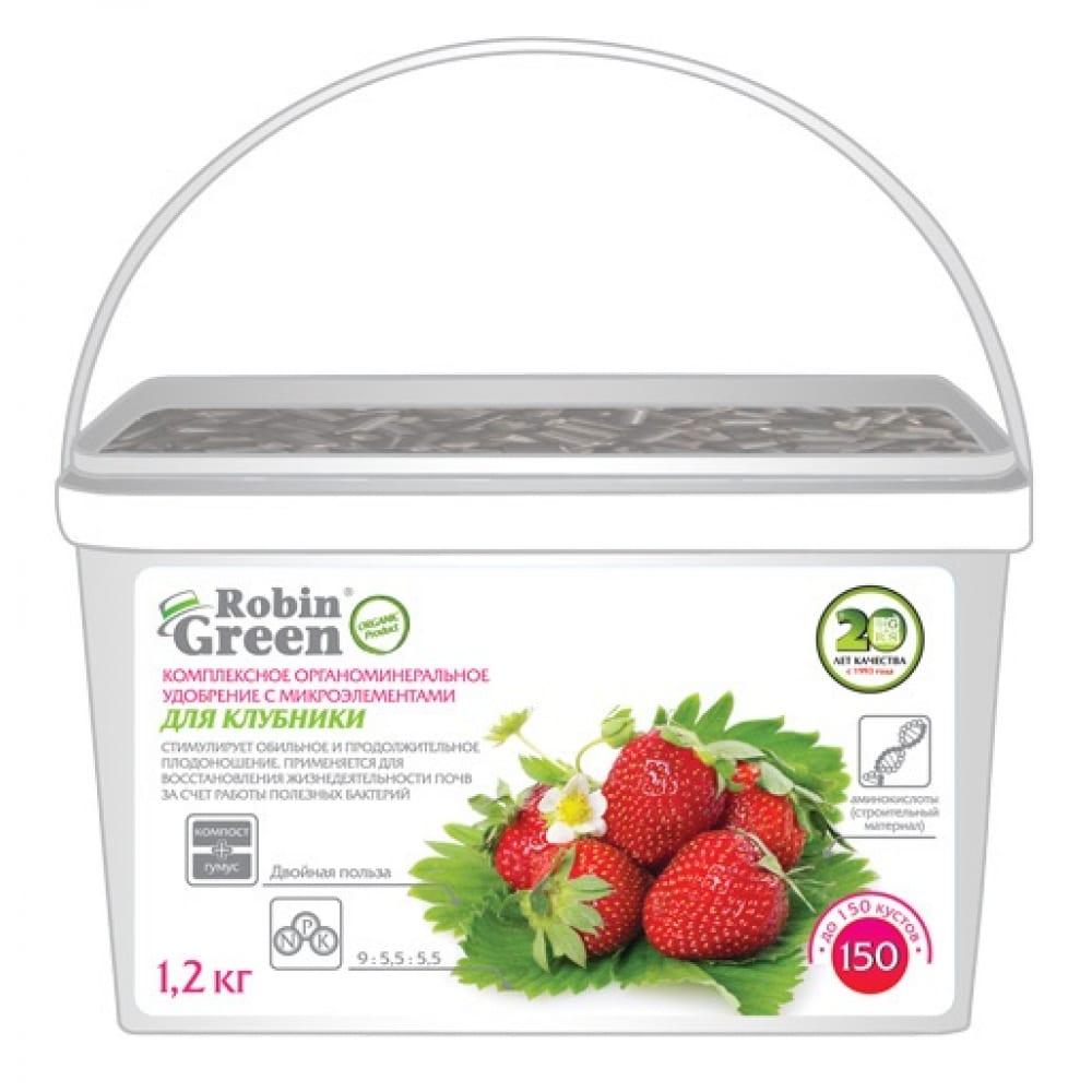 Купить Гранулированное сухое органоминеральное удобрение для клубники робин грин 1.2 кг уд0102rob01