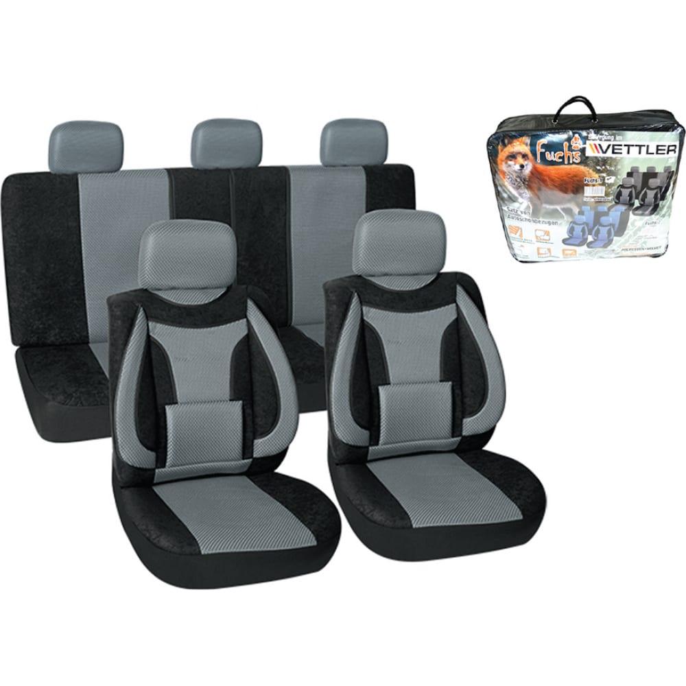 Купить Универсальные автомобильные чехлы vettler лиса 1 полиэстер+вельвет, черно-серый 9пр fuchs1