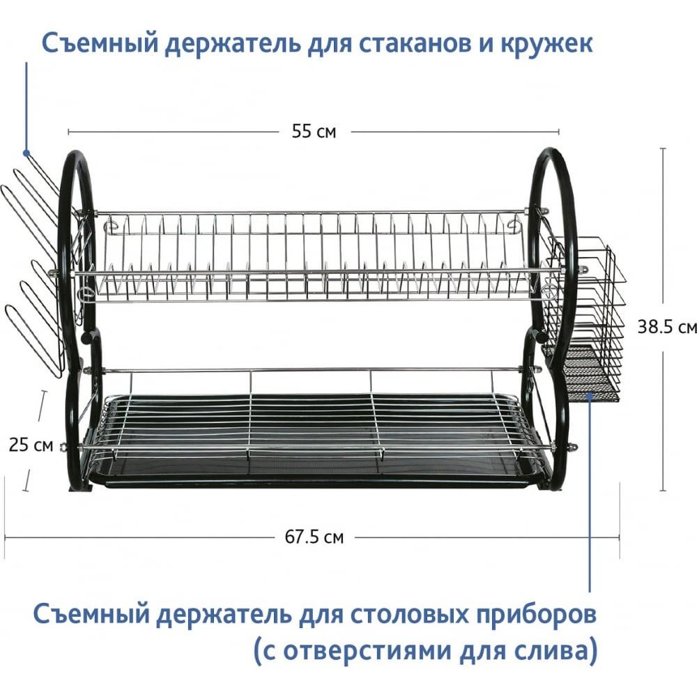 Купить Двухуровневая сушилка для посуды artmoon desert 699751