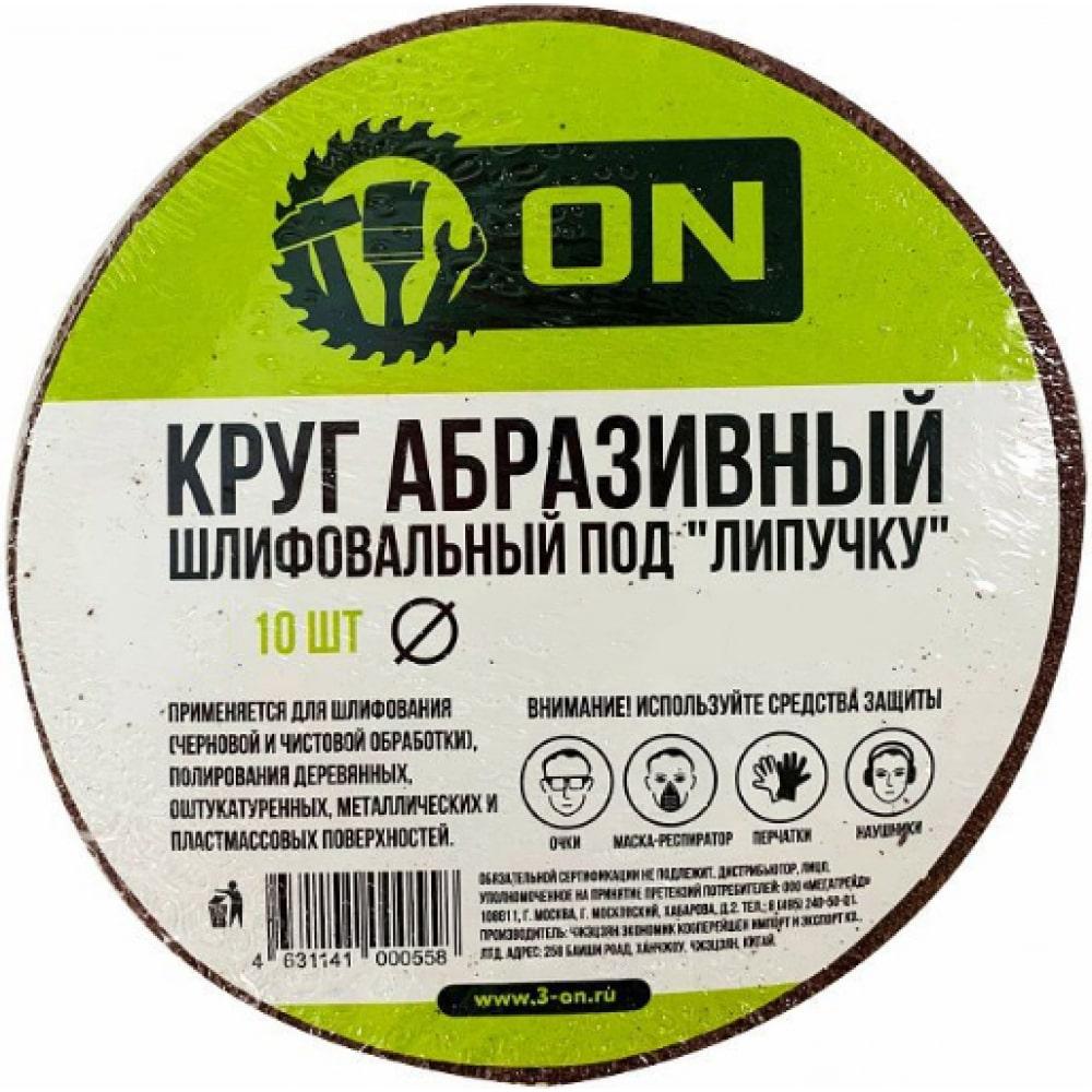 Купить Круг абразивный шлифовальный под липучку (10 шт; 125 мм; р80) on 19-05-003