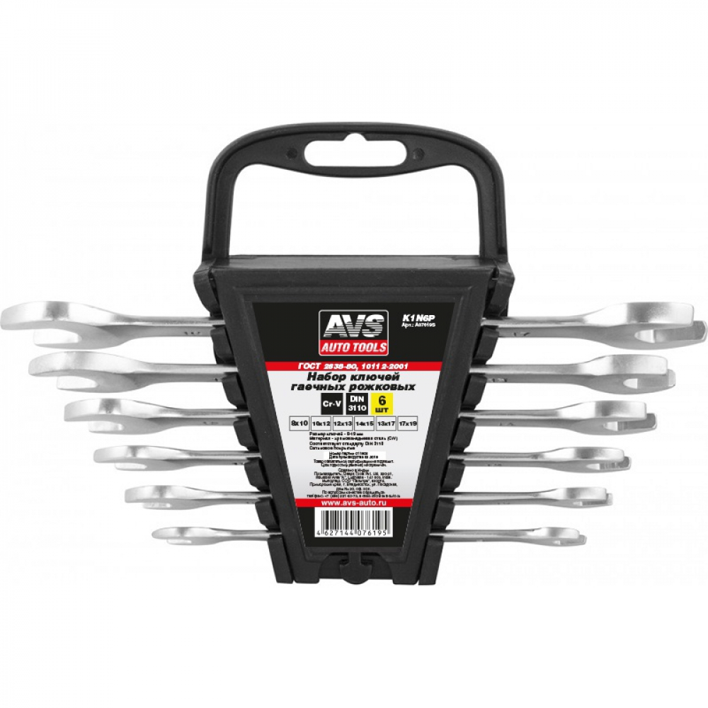 Купить Набор гаечных рожковых ключей на держателе avs 8-19 мм 6 предметов k1n6p a07619s