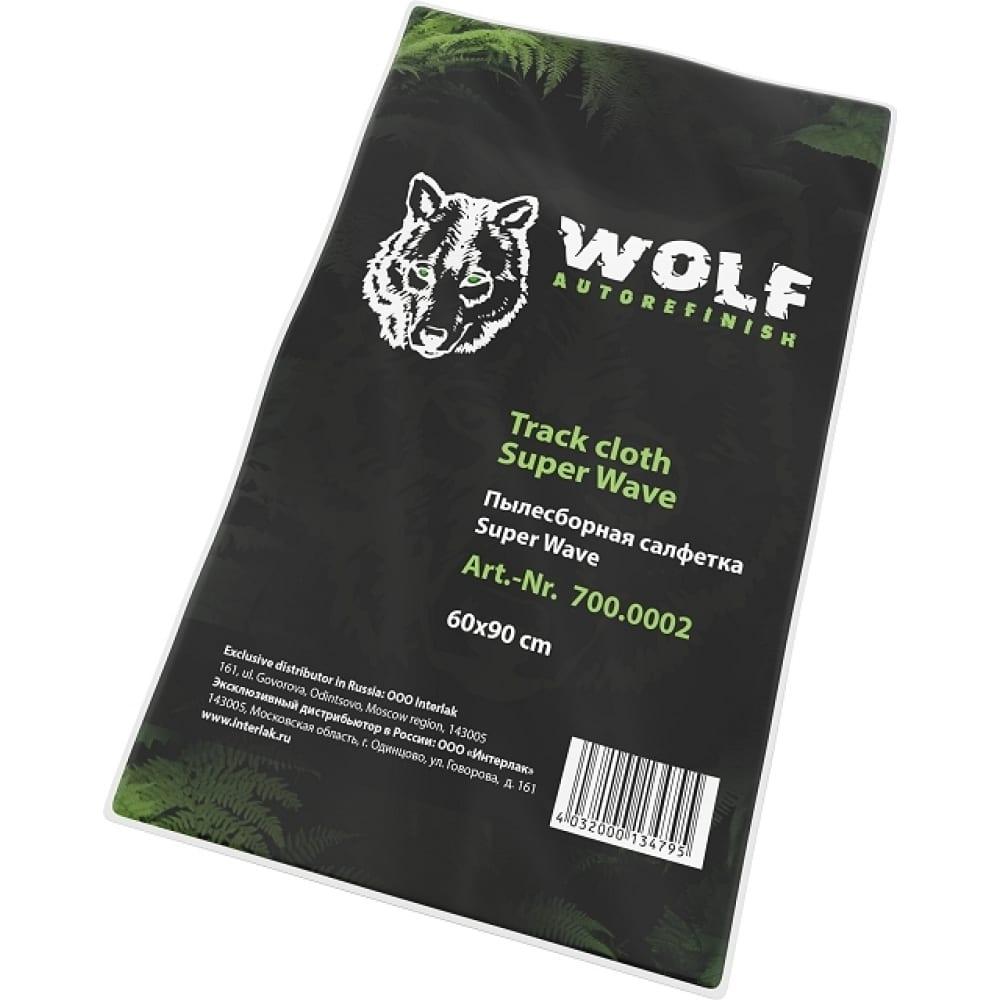 Пылесборная волнистая салфетка из х/б волокна wolf