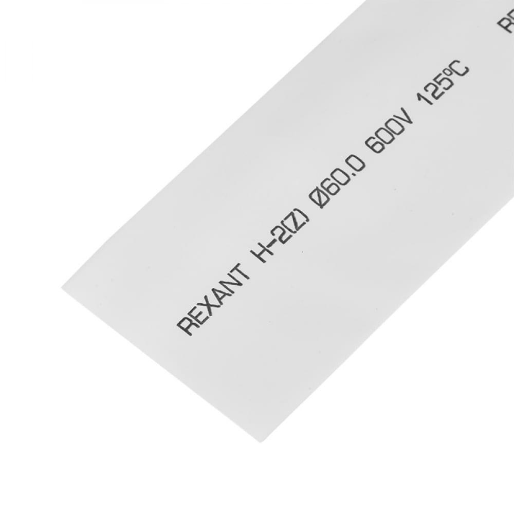 Купить Термоусаживаемая трубка rexant 60, 0/30, 0 мм, белая, упаковка 10 шт. по 1 м 25-0061