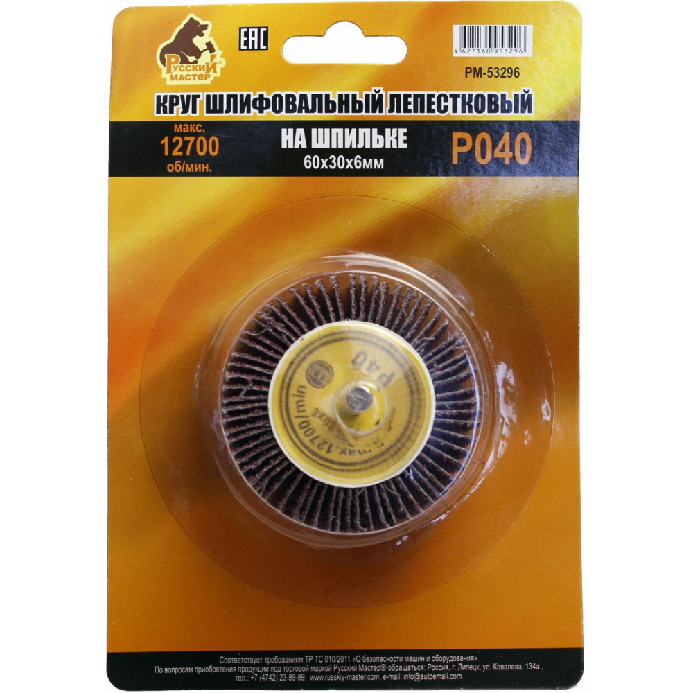 Купить Круг шлифовальный лепестковый на шпильке (60х30х6 мм; p40) русский мастер рм-53296