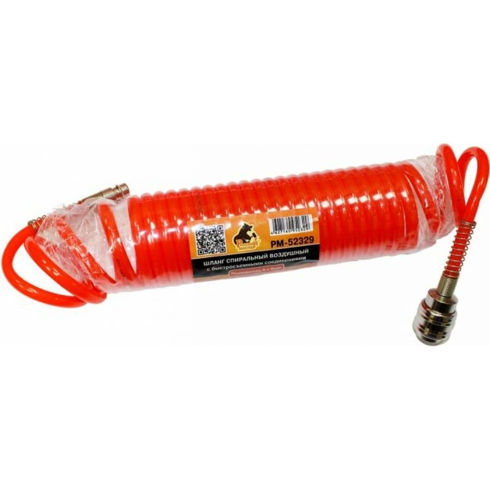 Купить Шланг спиральный воздушный с быстросъемными соединениями pu (5х8 мм; 5 м) русский мастер рм-52329